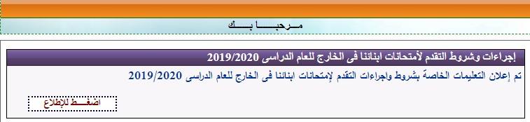التقدم لامتحانات ابناؤنا في الخارج 2020