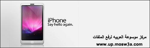 اصدارات الايفون ايفون