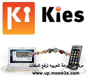 برنامج Kies لادارة جميع انواع