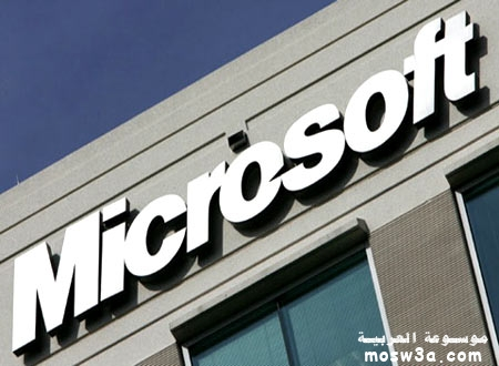 شركة مايكروسوفت تعلن أوبن تكنولوجيا