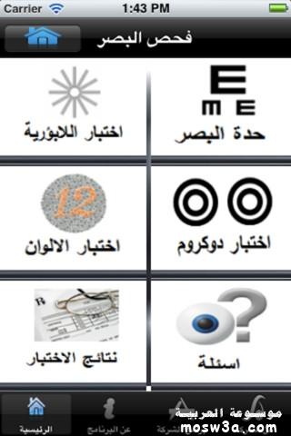 برنامج البصر تحميل مباشر