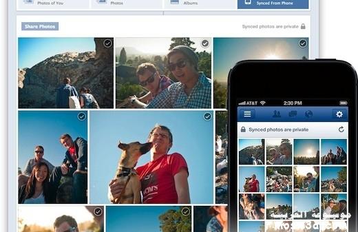 شبكة فيسبوك ومزامنة كافة الصور