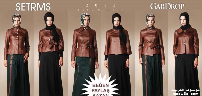 حصريا كولكشن ملابس للمحجبات 2013
