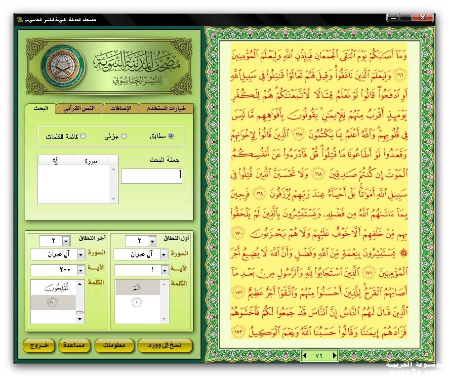مصحف المدينة المنورة للنشر الحاسوبي,بوابة 2013 33015.jpg