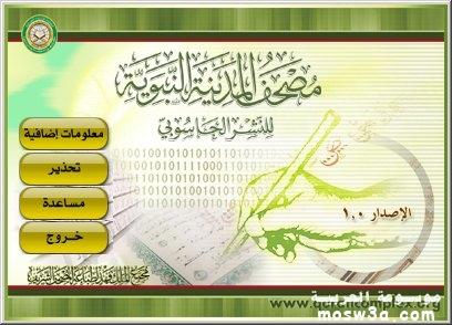مصحف المدينة المنورة للنشر الحاسوبي,بوابة 2013 33017.jpg
