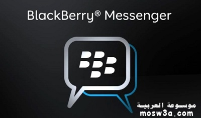 تحديث نسخة نهائية BlackBerry Messenger