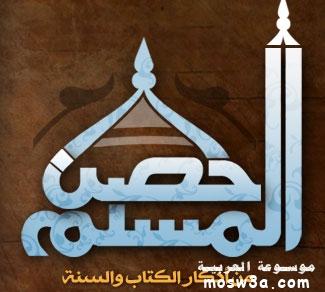 جديد برنامج الحصن المسلم أدعية