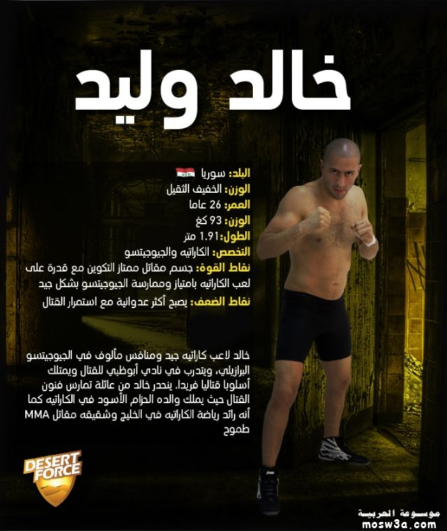 خالد وليد السوري مقاتل فنون