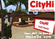 مدينة سيتي مدينة افتراضية العالم
