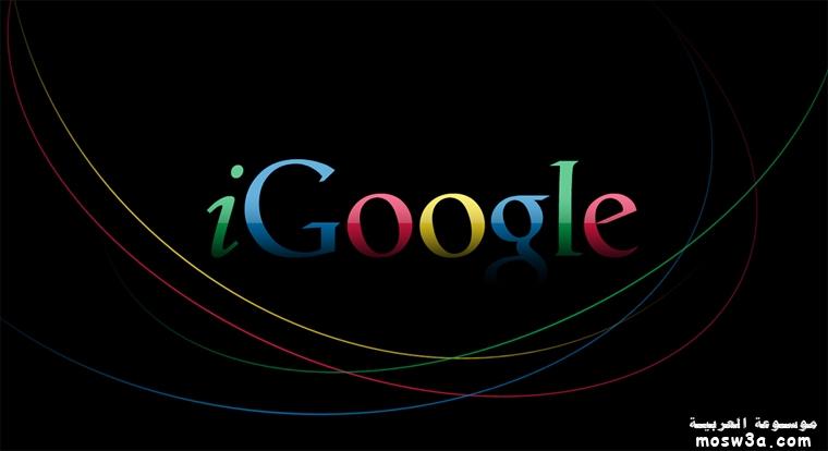 جوجل اليوم تطيح بخدماتها إنهائها