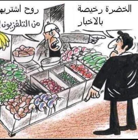 جديد غلاء الاسعار وتجار الخضروات