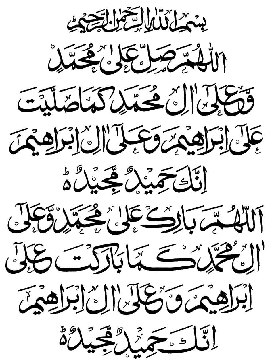 سجل حضورك بالصلاة على النبي  - صفحة 10 40602