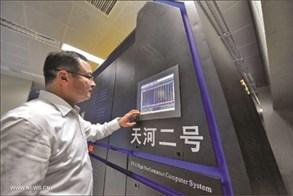الحاسوب الصيني الخارق تيانهي يهزم