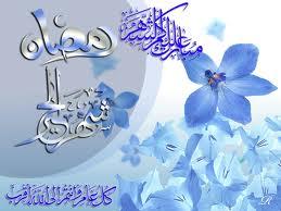 رسائل رمضانيه 2014, تهنئه رمضانيه