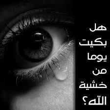 بكاء العابد البكاء خشية الله