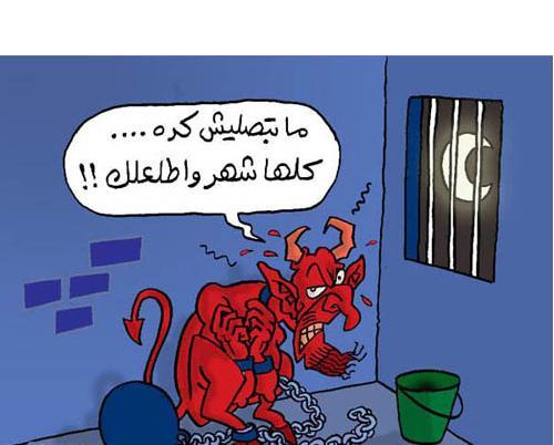 مضحكه بمناسبه الشهر الكريم رمضان2014،كل